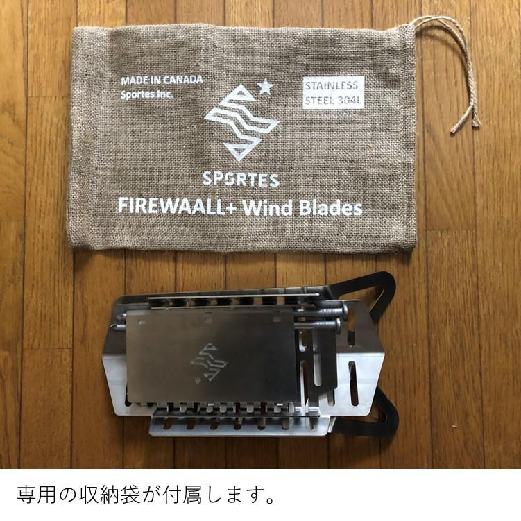 焚き火台 焚火台 SPORTES スポルテス  FIREWAALL + PLUS & Wind Blades (Kit of 2)  ファイヤーウォール プラス ウインドブレード フルキット 風防付 music-outdoor-lab 08