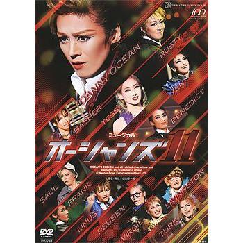 オーシャンズ11 花組 (DVD) - 宝塚アン