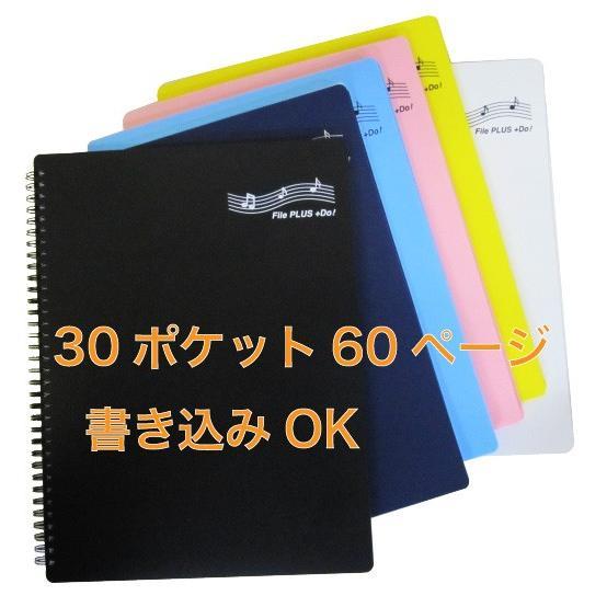 百貨店 バンドファイル 楽譜ファイル 書込みOK 30ポケット File 特価 PLUS +Do 60ページ A4 リング式 ファイルから出さずに書き込みOK
