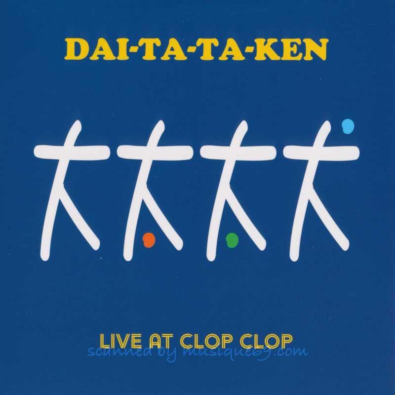 鈴木徹大 津上研太 伊藤啓太 つの犬 (大太太犬) - 大太太犬 Live at Clop Clop (CD)|musique69