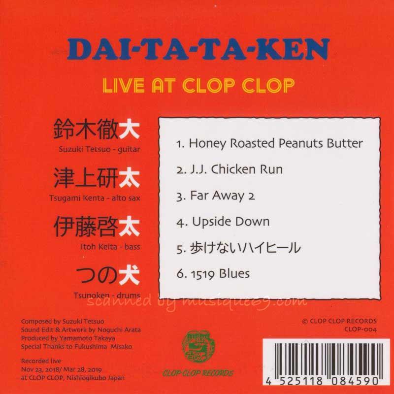 鈴木徹大 津上研太 伊藤啓太 つの犬 (大太太犬) - 大太太犬 Live at Clop Clop (CD)|musique69|02