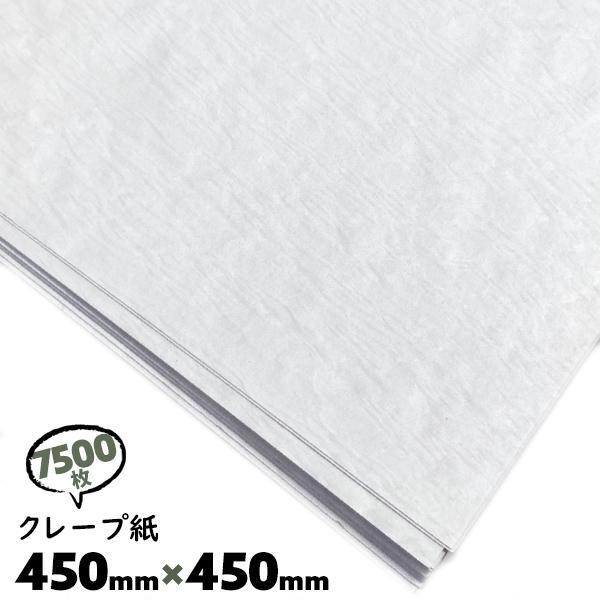 クレープ紙 45×45cm 7500枚入り