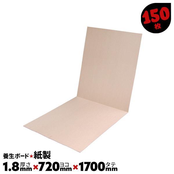 紙製 床養生ボード 1.8×720×1700mm 150枚入り