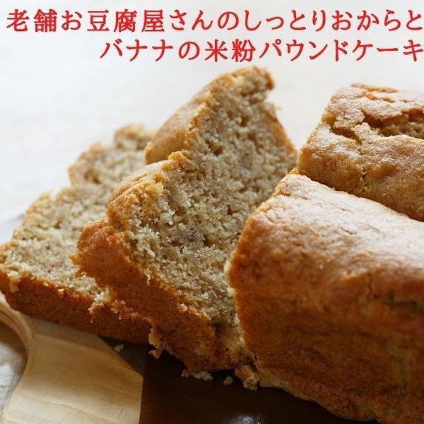 老舗京豆腐屋さんのしっとりおからとバナナの米粉パウンドケーキ 敬老の日 グルテンフリー 小麦粉不使用 卵不使用 乳不使用 白砂糖不使用 アレルギー対応 musubi-cafe