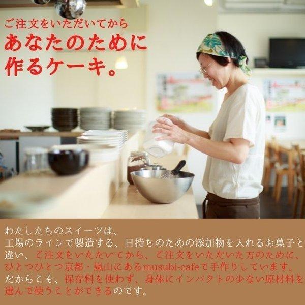 老舗京豆腐屋さんのしっとりおからとバナナの米粉パウンドケーキ 敬老の日 グルテンフリー 小麦粉不使用 卵不使用 乳不使用 白砂糖不使用 アレルギー対応 musubi-cafe 05