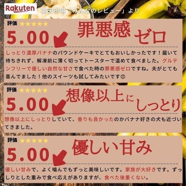 老舗京豆腐屋さんのしっとりおからとバナナの米粉パウンドケーキ 敬老の日 グルテンフリー 小麦粉不使用 卵不使用 乳不使用 白砂糖不使用 アレルギー対応 musubi-cafe 09