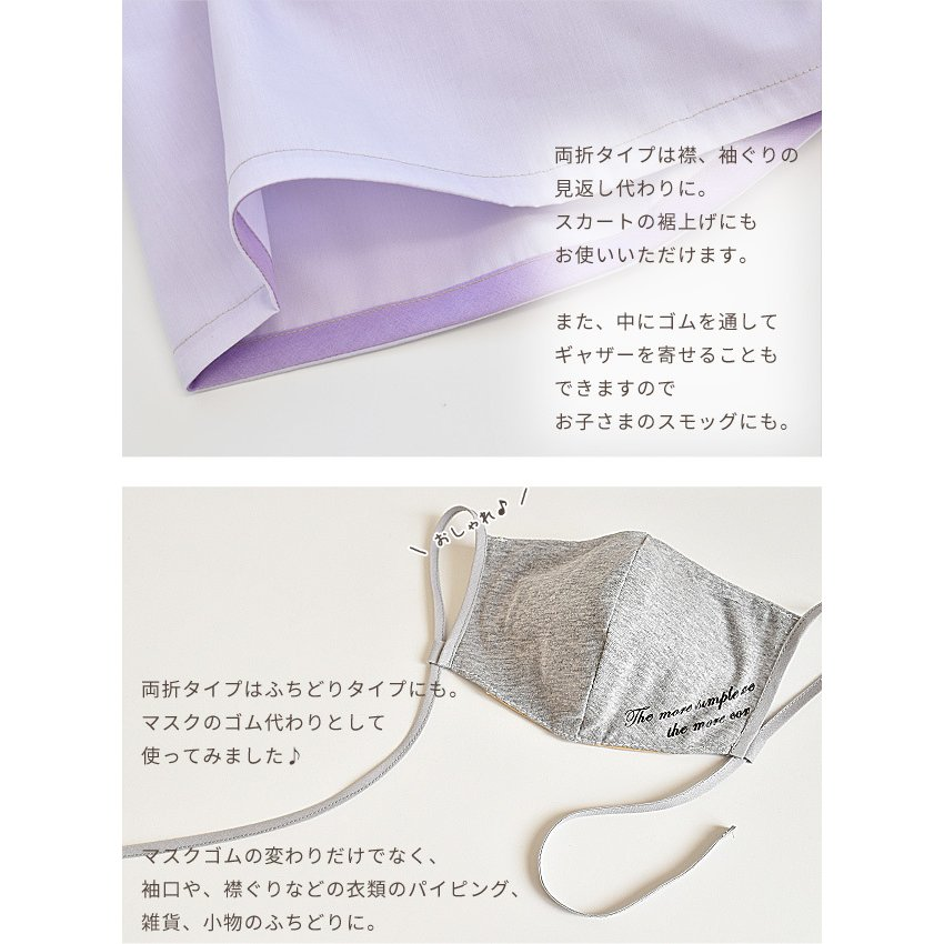 バイアス テープ マスク