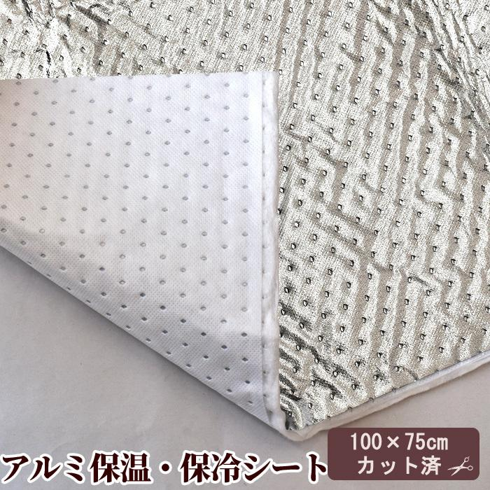 自立できる ミシンで縫える 洗える 保温 保冷 アルミシート 約100×75cm カット済み シルバー 配送員設置送料無料 片面 ドット 水玉 《 シート セール 特集 》 ランチバッグ