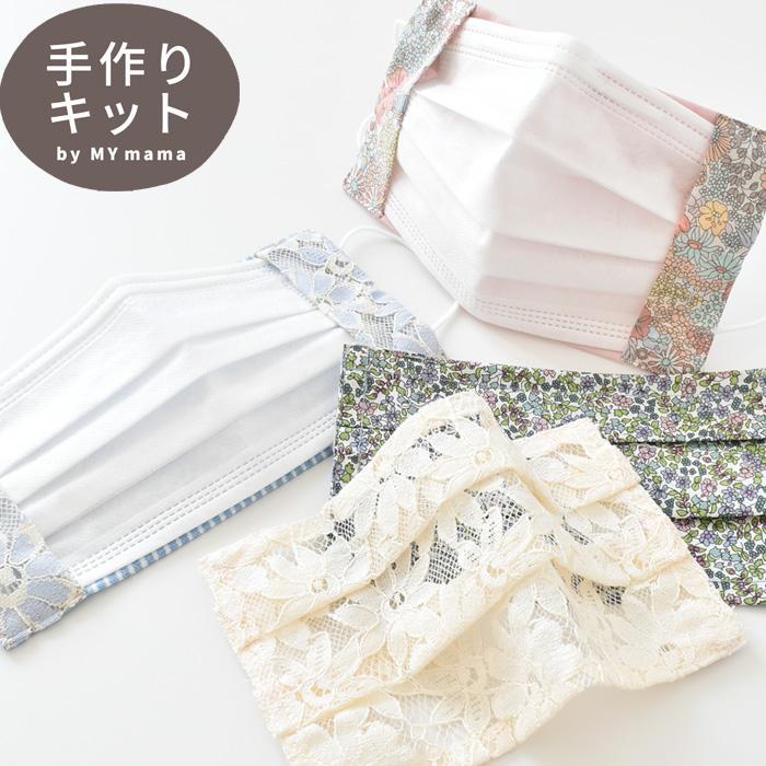 不織布 マスク カバー キット 8種類 日本限定 ついに再販開始 カットクロス入 型紙 レシピ レピュール リバティ レース 》 《 付き ミューファン