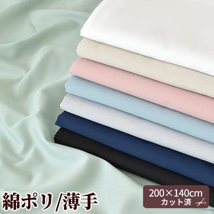 約200×140cm 人気の定番 綿ポリ TC 超激安特価 薄手 生地 無地 幅広 全8色 》 綿 カット済み ポリエステル 《 くすみカラー コットン