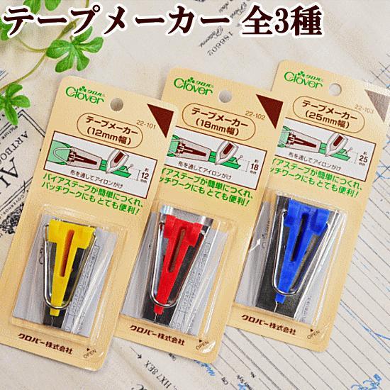 クロバー テープメーカー 12mm 18mm 25mm幅 全3種 《 本日限定 日本製 手作り 》 ハンドメイド 手芸 バイヤステープ バイアス