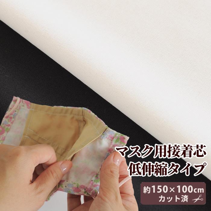 エコテックス認証 低伸縮タイプ マスク用芯地 約150cm×100cmカット済 《 国産 薄手 超特価 開店記念セール 》 接着芯 ノンホルマリン マスク 生地