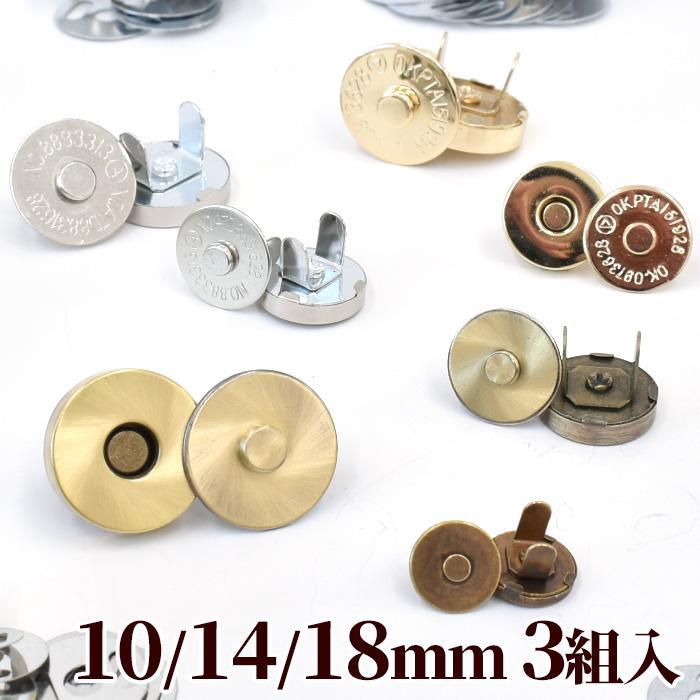マグネットホック ボタン ゴールド 14mm 18mm 《 ハンドメイド 釦 バッグ ポーチ 手作り 引き出物 手芸 》 マグネットボタン 市場
