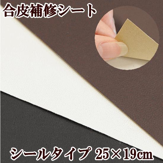 大きな 合皮 品質保証 補修シート 約25cm×19cm 全3色 《 ハンドメイド 手芸 合成皮革 ソファ シール 驚きの値段 》 イス 革 フェイクレザー 補修 修理