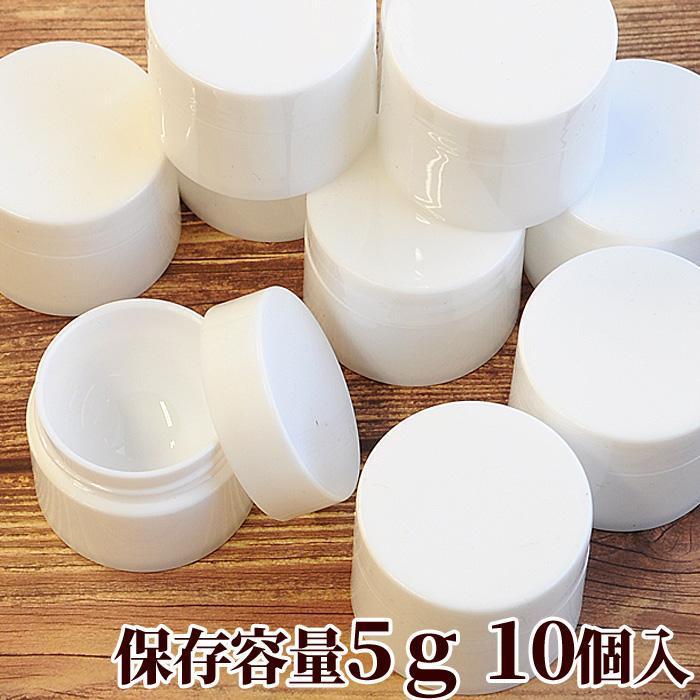 レジン液 税込 ジェルネイル液 保存容器 10個 保存容量5g 約32mm 《 白 ケース ネイル クラフト 便利 収納 プラスチック 容器 トラスト 保存 》 プラ レジン