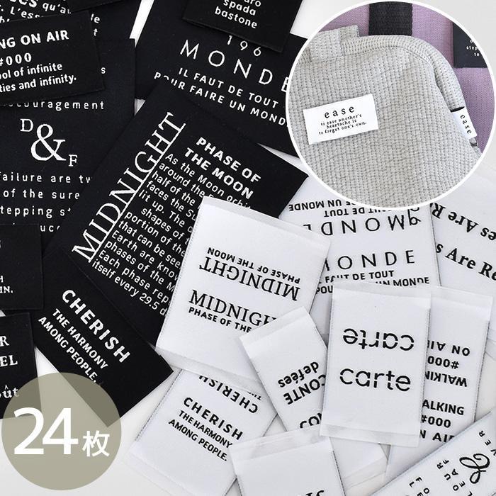 魔法のモノトーンピスネームタグ 新色追加 全3種 20枚入 《 モノトーン 挟みタグ 白黒 シンプル ラベル 豊富な品 セット オリジナル タグ 布 ハンドメイド 》 刺繍