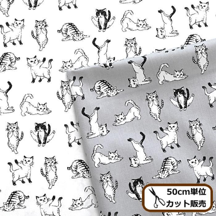 安い 与え ブロード 生地 ヨガ猫 《 ねこ ネコ cat yoga 綿 コットン 布 商用可 》 手芸 手作り ハンドメイド 日本製 シャツ ブラウス 国産 ポーチ バッグ