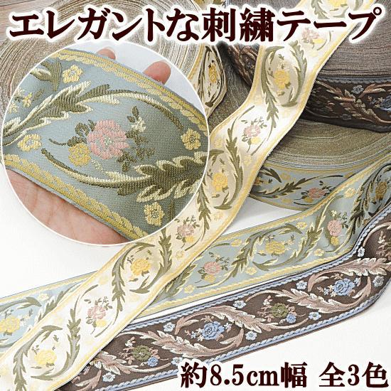 エレガントな刺繍テープ 10cm単位カット 広幅 約8.5cm幅 全3色 使い勝手の良い 《 ハンドメイド ししゅう 装飾 手作り お買い得 》 リボン 手芸