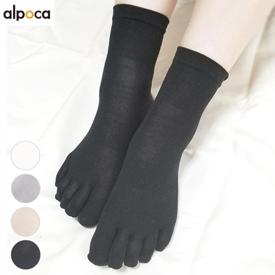 アルポカ5本指靴下 ソックス シルク 冷え取り靴下 温活 女性用 女性 冷え性 冷え対策 冷え取り 冷え性対策 温感 冬 妊婦 レッドビジョン|my-nature-jp