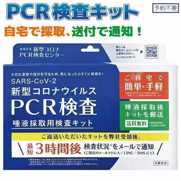 新型コロナウイルス PCR検査 唾液採取用検査キット|my-style