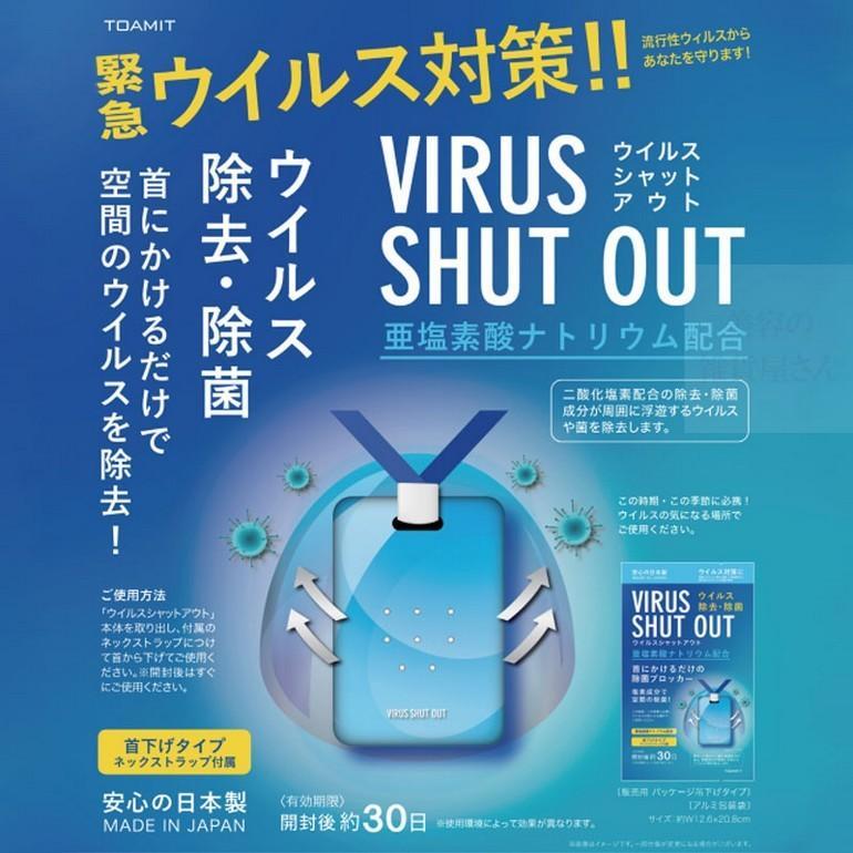 ウイルスシャットアウト 3個セット(首掛けタイプ) エアマスク 空間除菌カード my-style