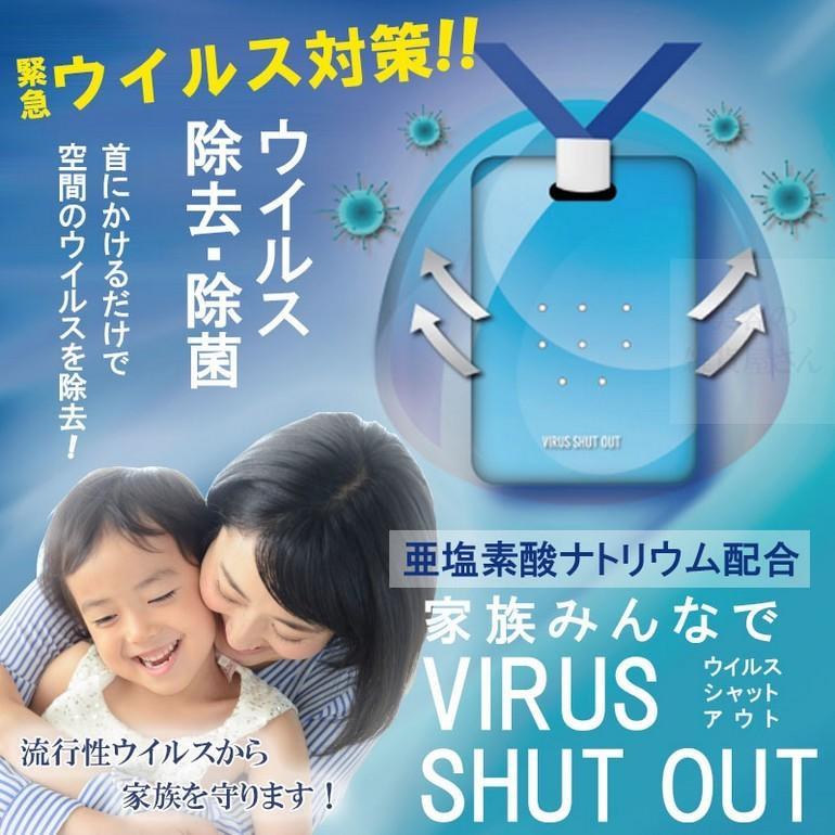 ウイルスシャットアウト 3個セット(首掛けタイプ) エアマスク 空間除菌カード my-style 02