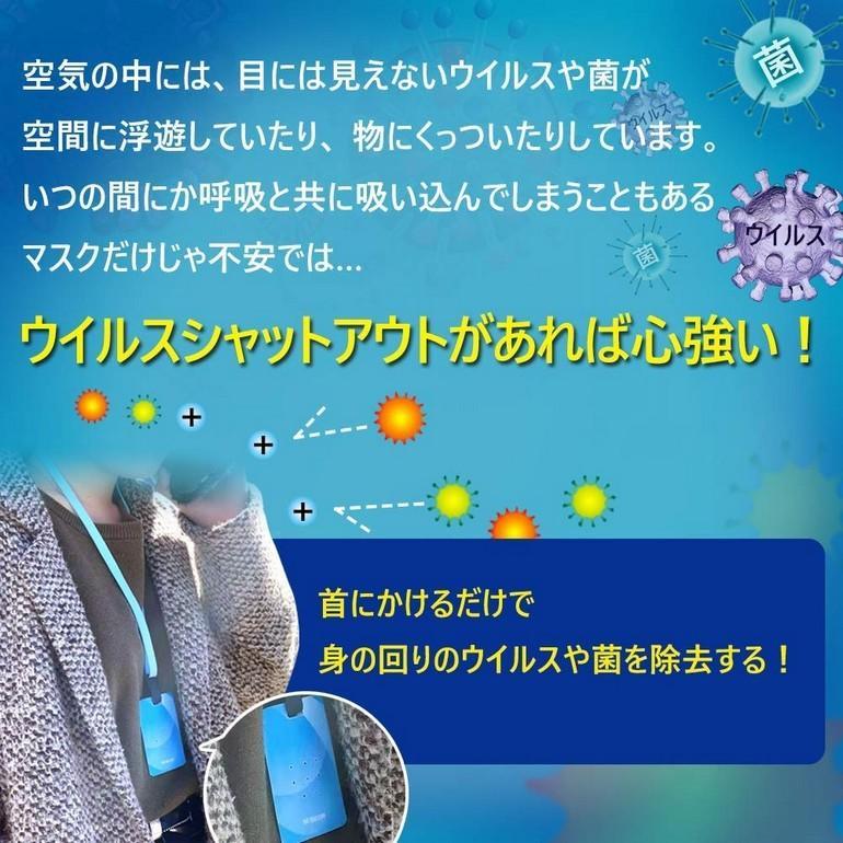 ウイルスシャットアウト 3個セット(首掛けタイプ) エアマスク 空間除菌カード my-style 03