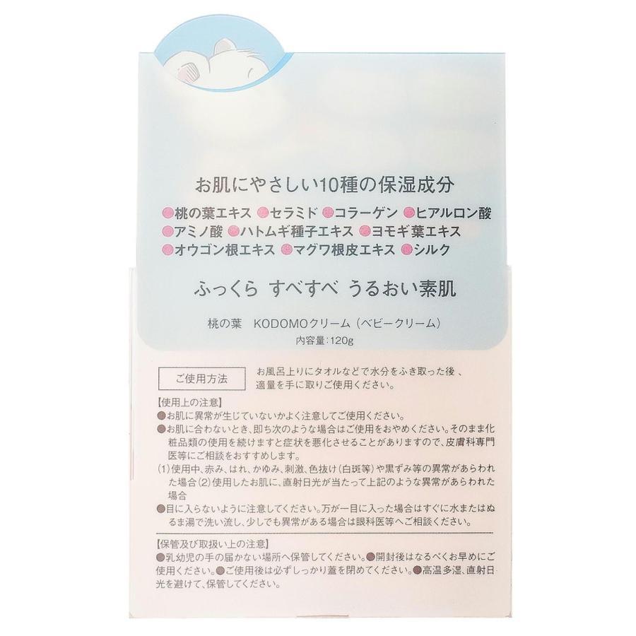 桃の葉KODOMOクリーム 120g|mybaby-mylove|02