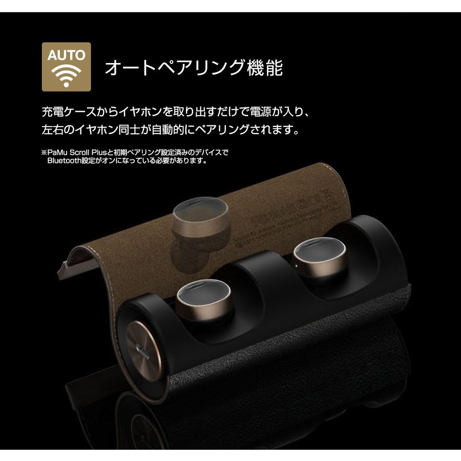 ブルートゥース イヤホン 完全ワイヤレスイヤホン PaMuScroll Plus +ワイヤレス充電レシーバー(パムスクロール)Padmate Bluetooth ワイヤレスイヤホン|mycaseshop|13