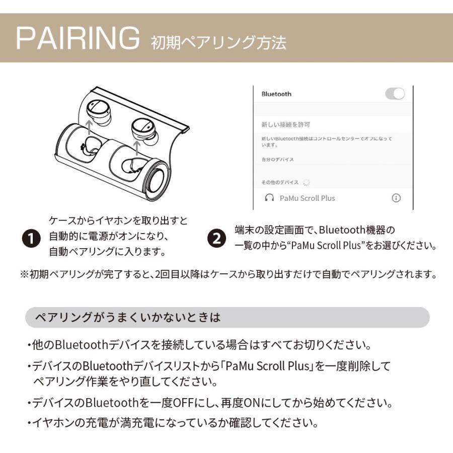 ブルートゥース イヤホン 完全ワイヤレスイヤホン PaMuScroll Plus +ワイヤレス充電レシーバー(パムスクロール)Padmate Bluetooth ワイヤレスイヤホン|mycaseshop|18