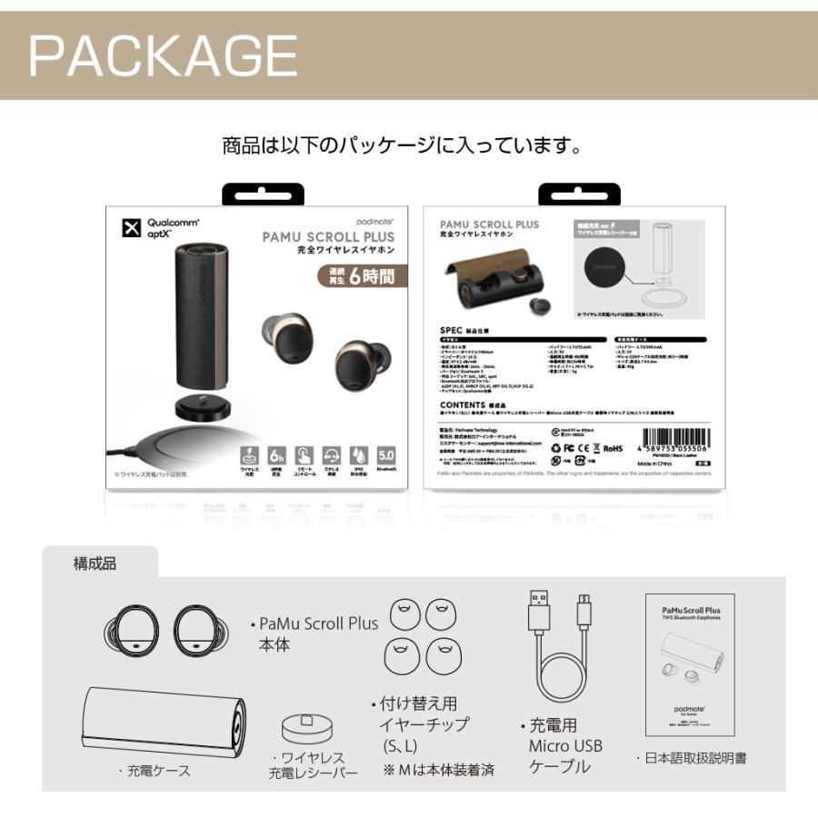 ブルートゥース イヤホン 完全ワイヤレスイヤホン PaMuScroll Plus +ワイヤレス充電レシーバー(パムスクロール)Padmate Bluetooth ワイヤレスイヤホン|mycaseshop|20