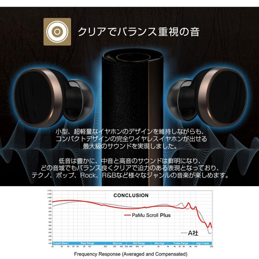 ブルートゥース イヤホン 完全ワイヤレスイヤホン PaMuScroll Plus +ワイヤレス充電レシーバー(パムスクロール)Padmate Bluetooth ワイヤレスイヤホン|mycaseshop|08