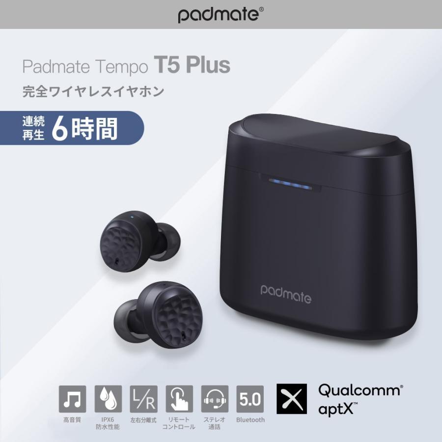 Qualcommチップ搭載 完全ワイヤレスイヤホン Tempo T5 Plus(パッドメイト テンポティファイヴ プラス)高音質コーデックaptX IPX6 防水 テレワーク 在宅勤務|mycaseshop|02