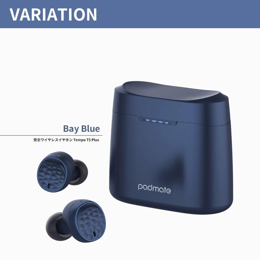 Qualcommチップ搭載 完全ワイヤレスイヤホン Tempo T5 Plus(パッドメイト テンポティファイヴ プラス)高音質コーデックaptX IPX6 防水 テレワーク 在宅勤務|mycaseshop|18