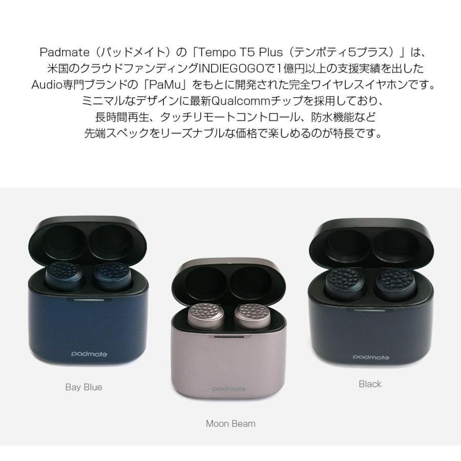 Qualcommチップ搭載 完全ワイヤレスイヤホン Tempo T5 Plus(パッドメイト テンポティファイヴ プラス)高音質コーデックaptX IPX6 防水 テレワーク 在宅勤務|mycaseshop|03