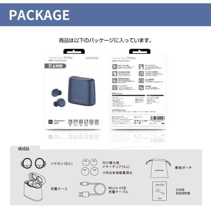 Qualcommチップ搭載 完全ワイヤレスイヤホン Tempo T5 Plus(パッドメイト テンポティファイヴ プラス)高音質コーデックaptX IPX6 防水 テレワーク 在宅勤務|mycaseshop|21