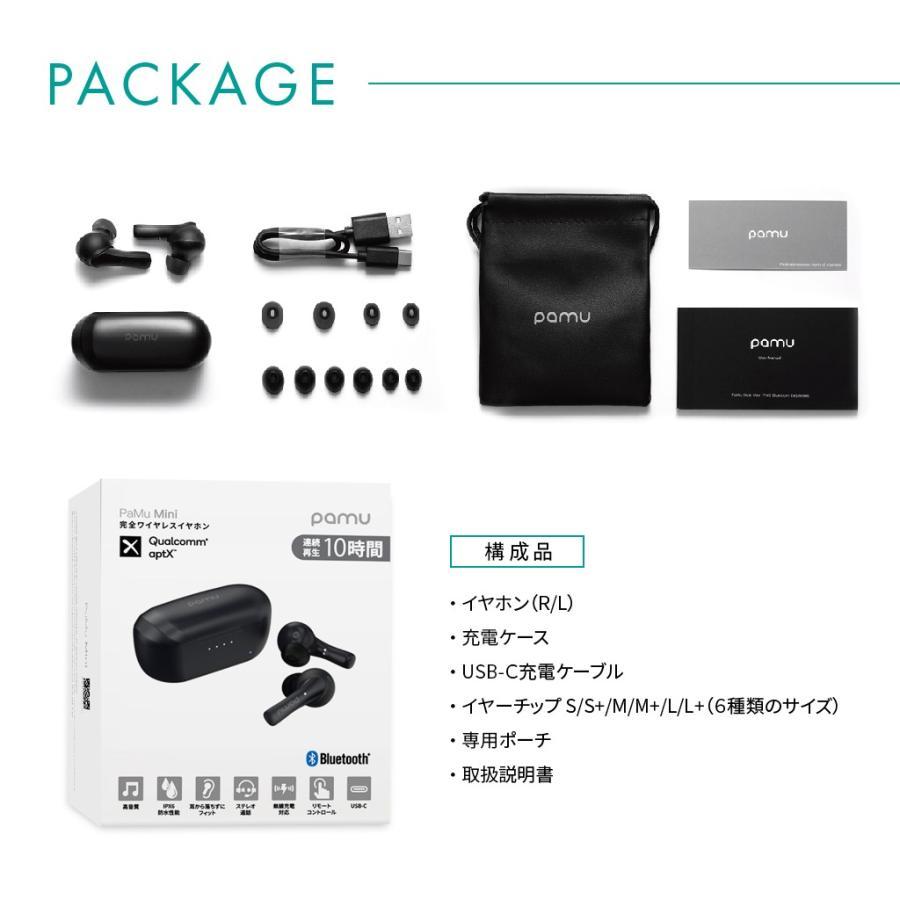Padmate 完全 ワイヤレスイヤホン Pamu Mini (パムミニ) Qualcomm 10時間再生 IPX6防水 耳から落ちない設計 スポーツに最適 Bluetooth 5.0 AAC aptX|mycaseshop|21