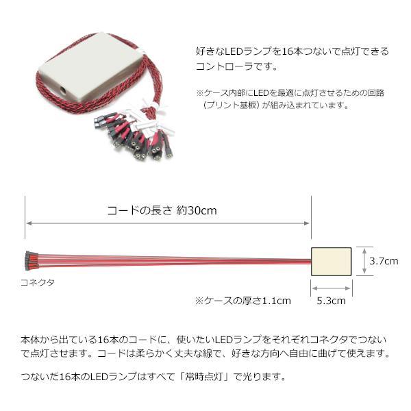 コントローラ16Pm 【常時点灯16本用】|mycraft|02