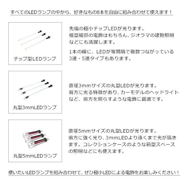 コントローラ8Pm 【常時点灯8本用】|mycraft|04