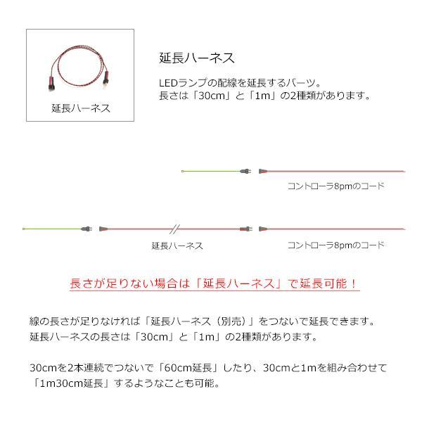 コントローラ8Pm 【常時点灯8本用】|mycraft|08