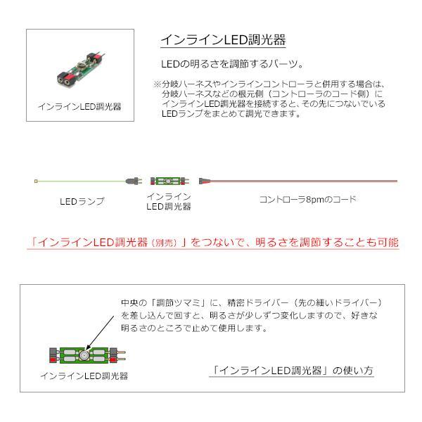 コントローラ8Pm 【常時点灯8本用】|mycraft|09