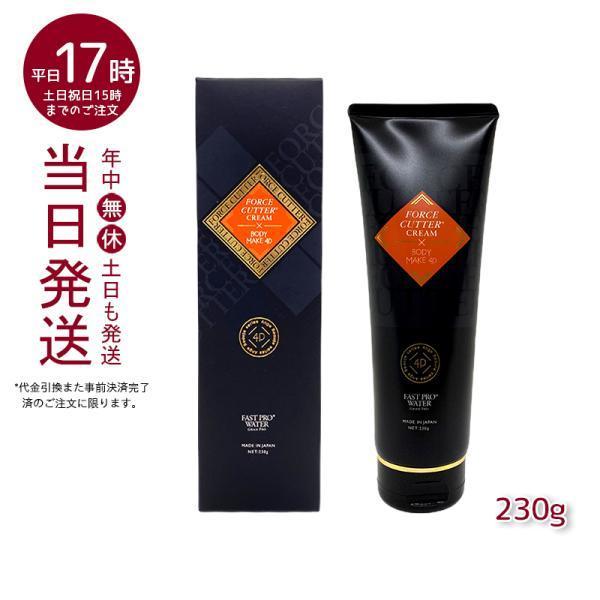 エステプロラボ ラッピング無料 フォースカッター ボディケア クリーム 新商品 FORCE CUTTER CREAM×BODY 4大肌ケア成分配合 1本4役 4D 230g 日本製 MAKE