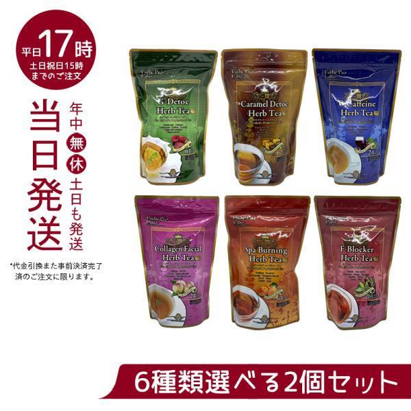 エステプロ ラボ Esthe Pro 健康茶 送料0円 選べる合計2点セット Labo ハーブティープロ 商店