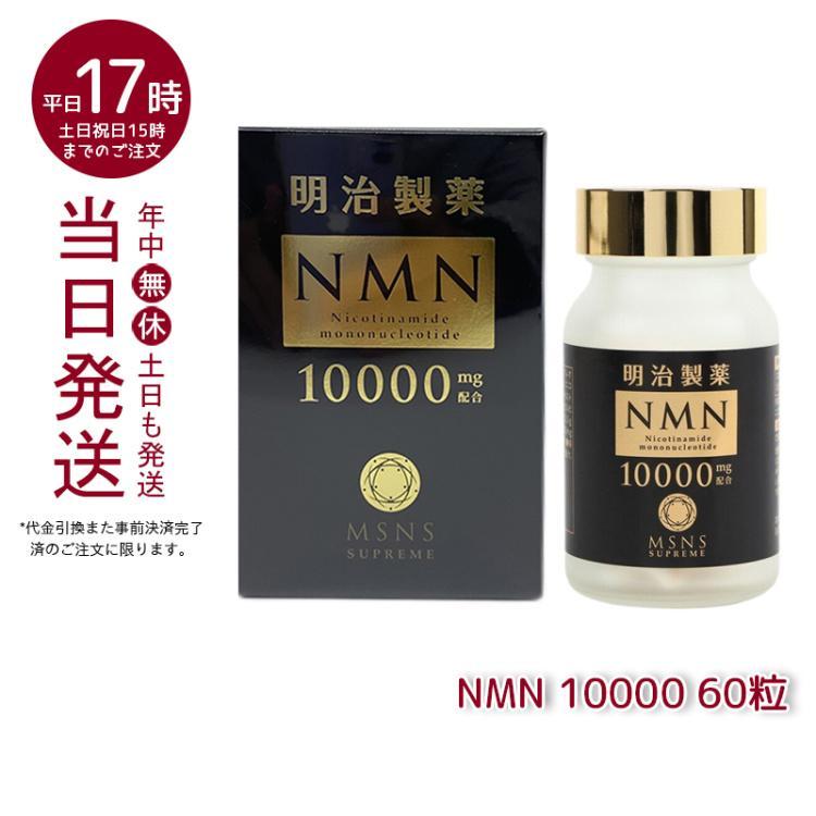 100%品質保証! 明治製薬 NMN 10000 Supreme 60粒 日本製 ニコチンアミドモノヌクレオチド含有加工食品 健康食品 送料無料 エヌエムエヌ オリジナル 健康補助 サプリメント