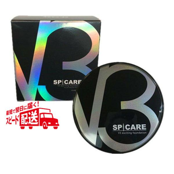 スピケア SPCARE 18%OFF V3 ファンデーション エキサイティングファンデーション 15g イノスピキュール 送料無料 正規品 送料込 37+++ 水光注射