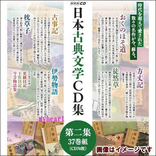 日本古典文学CD集 第二集(CD) SOSC-0444