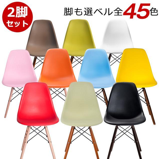 イームズ チェア 2脚セット ダイニングチェア eames 木脚 木製 好評 椅子 リプロダクト サイドシェルチェア デザイナーズ家具 いす 全国どこでも送料無料 北欧