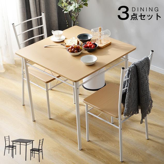 10%オフ 8 新作通販 26迄 1年保証 ダイニングテーブルセット 2人用 3点 木製 おしゃれ ダイニングテーブル 食卓テーブルセット 北欧 ダイニングチェア モダン 気質アップ