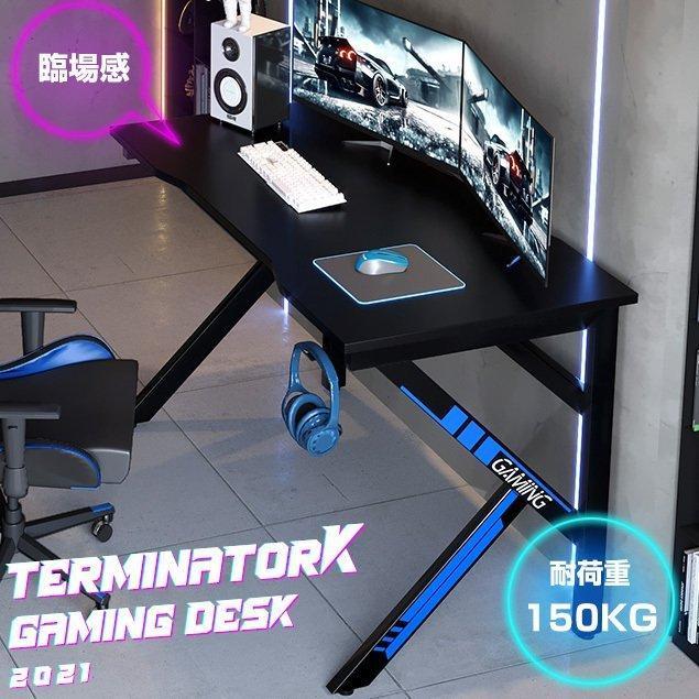 10%オフ 8 26迄ゲーミングデスク TerminatorK パソコンデスク pcデスク ゲームデスク ゲーム用 頑丈 K字 新作 人気 おしゃれ 学習 ブルー ブラック レッド 公式サイト 幅120cm