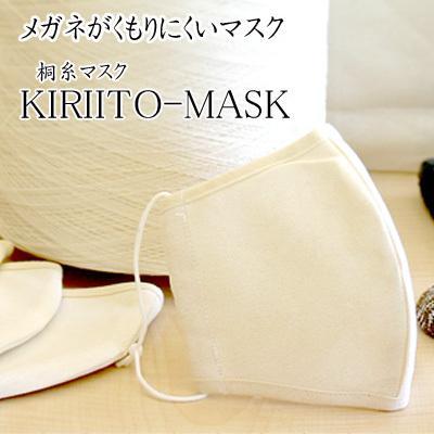 メガネがくもりにくい 桐糸マスク|myhome